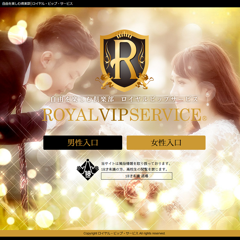 ロイヤル・ビップ・サービス さいたま_オフィシャルサイト