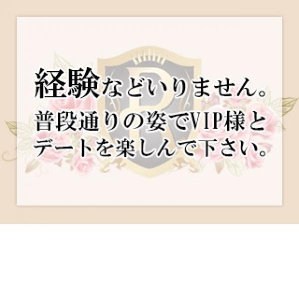ロイヤル・ビップ・サービス さいたま_店舗イメージ写真1
