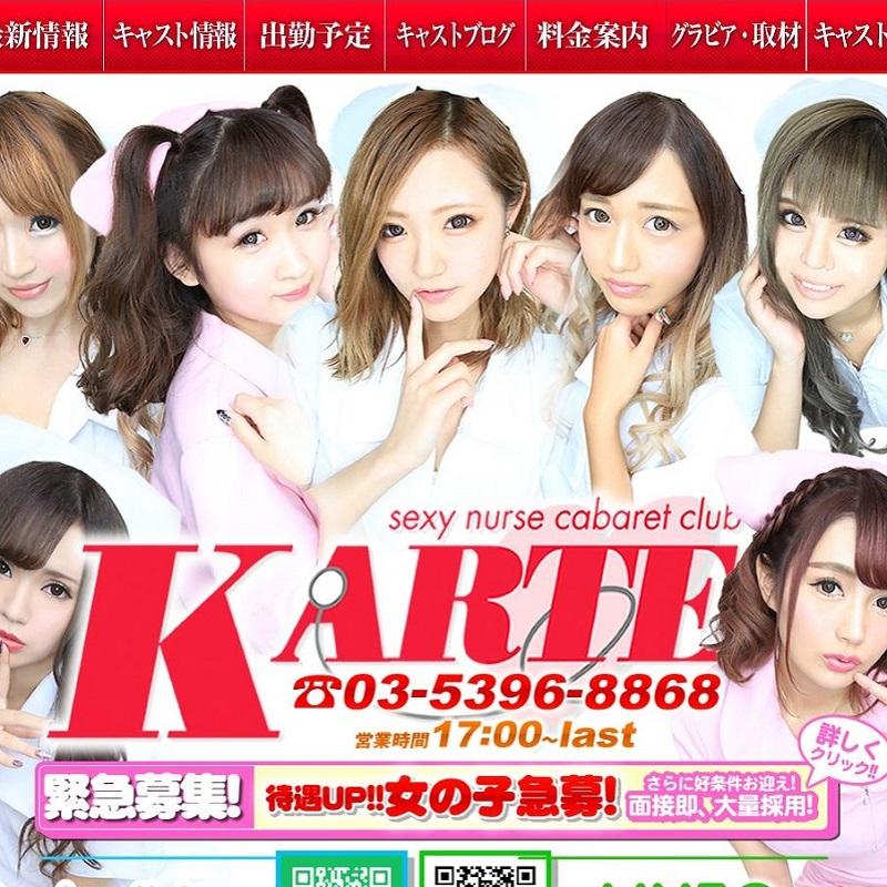 KARTE_オフィシャルサイト