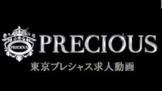 東京プレシャス求人動画