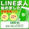 LINE求人_写真