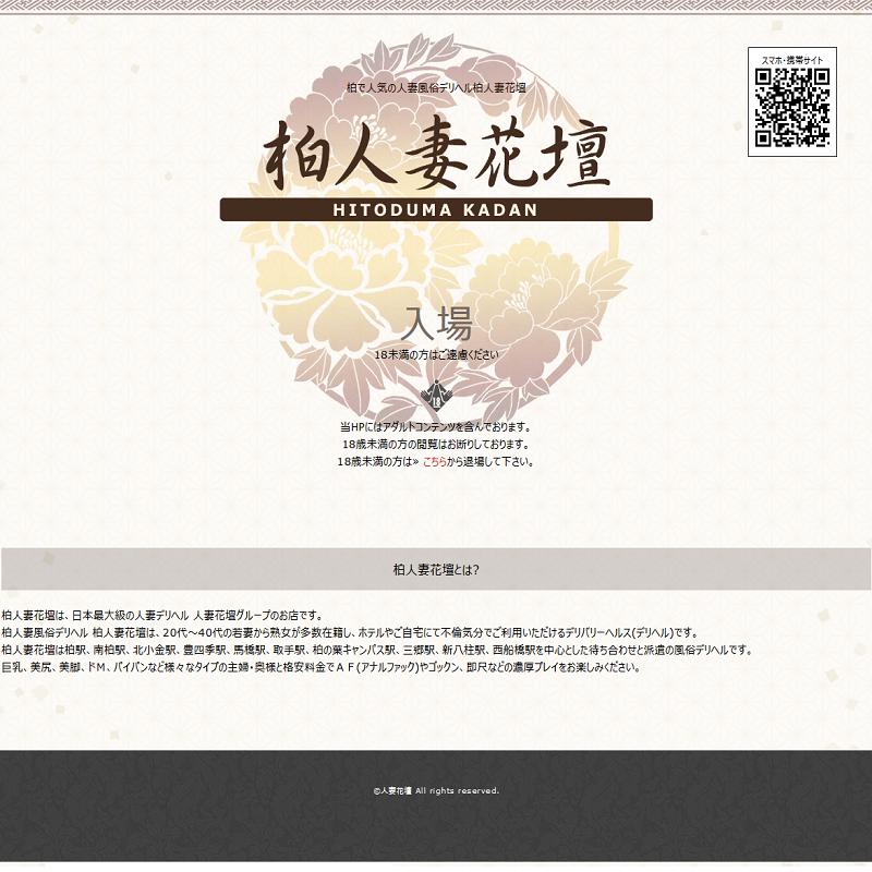 柏人妻花壇_オフィシャルサイト