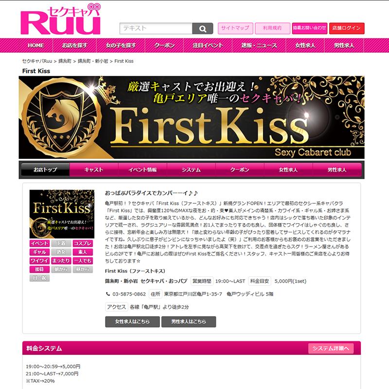 First Kiss_オフィシャルサイト