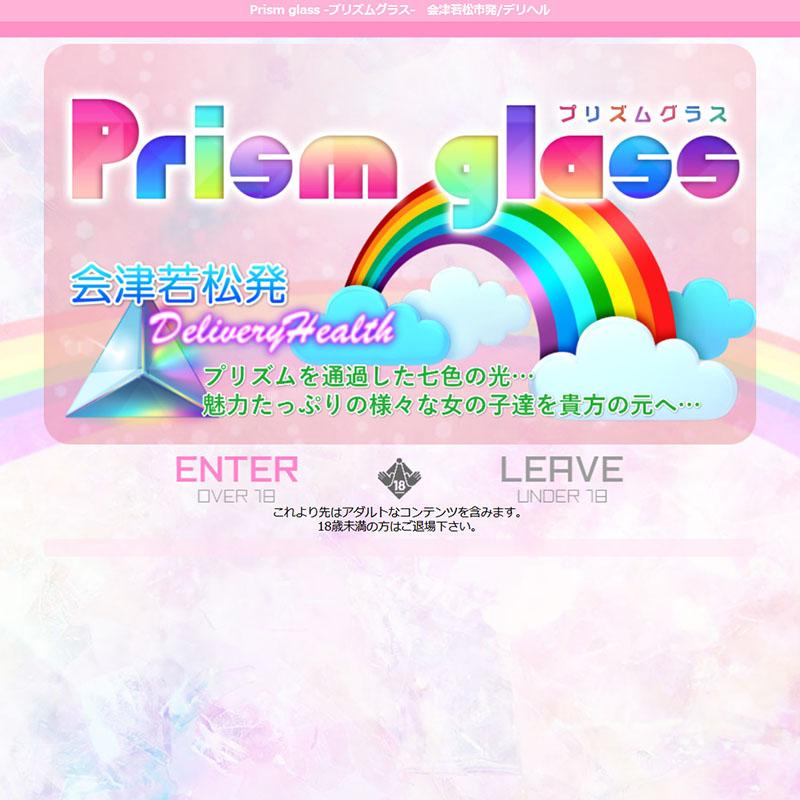 プリズムグラス_オフィシャルサイト