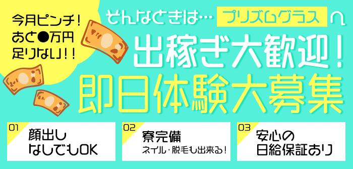 即日体験入店特集_6343