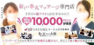 金の玉クラブ大阪~高級睾丸マッサージ~