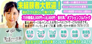金の玉クラブ大阪~密着睾丸マッサージ~