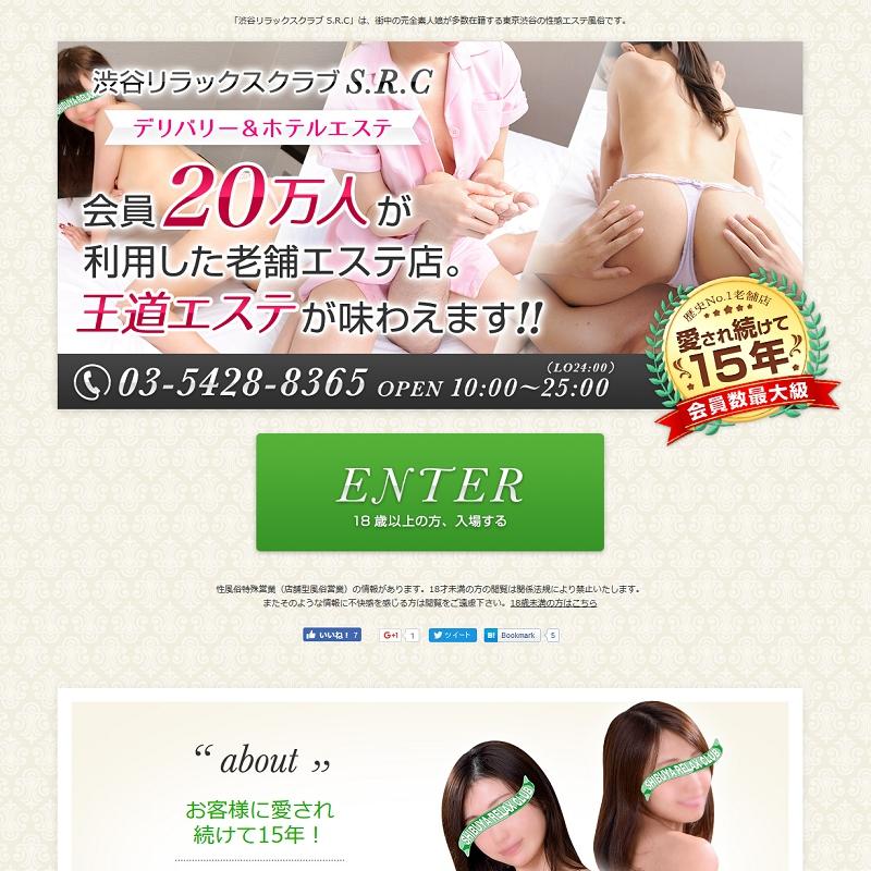 渋谷リラックスクラブ S.R.C_オフィシャルサイト