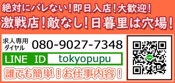 即日体験入店特集_3980