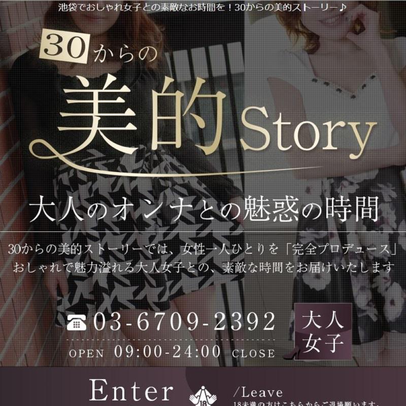 30からの美的Story_オフィシャルサイト