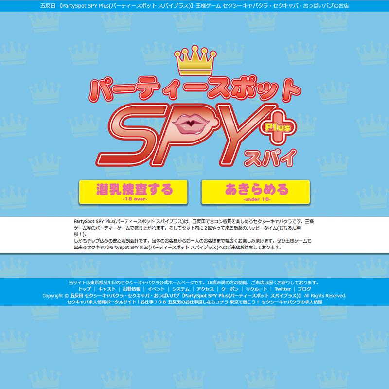 パーティースポットSPY(スパイ)_オフィシャルサイト