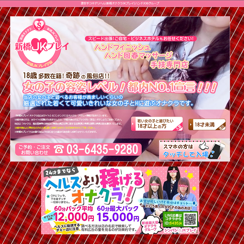 新橋JKプレイ_オフィシャルサイト