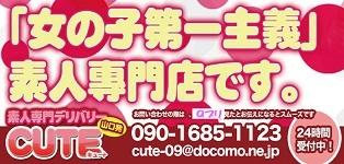 素人専門デリバリー♡CUTE(キュート)♡山口市発
