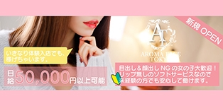 AROMA FACE東京