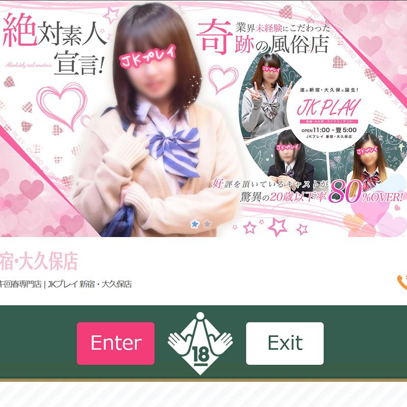 オナクラ JKプレイ 新宿・大久保店_オフィシャルサイト