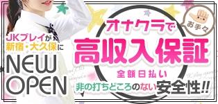 オナクラ JKプレイ 新宿・大久保店