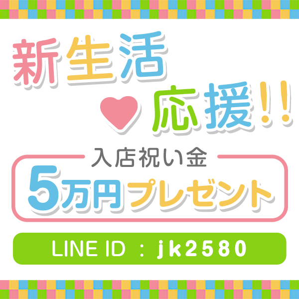 オナクラ JKプレイ 新宿・大久保店_店舗イメージ写真1