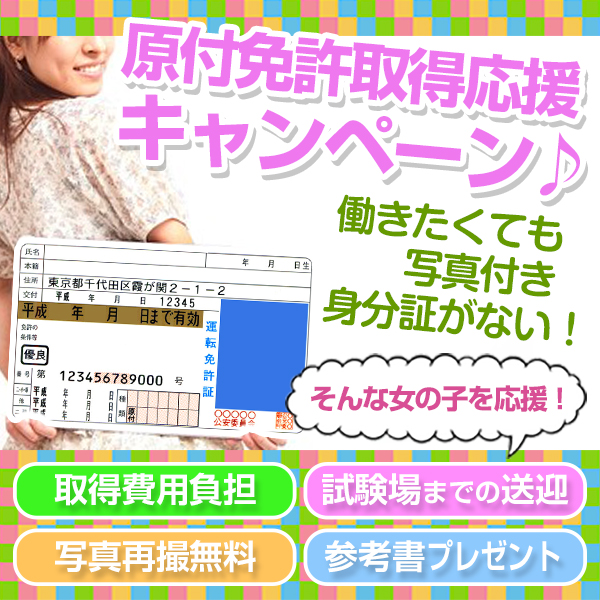 オナクラ JKプレイ 新宿・大久保店_店舗イメージ写真2