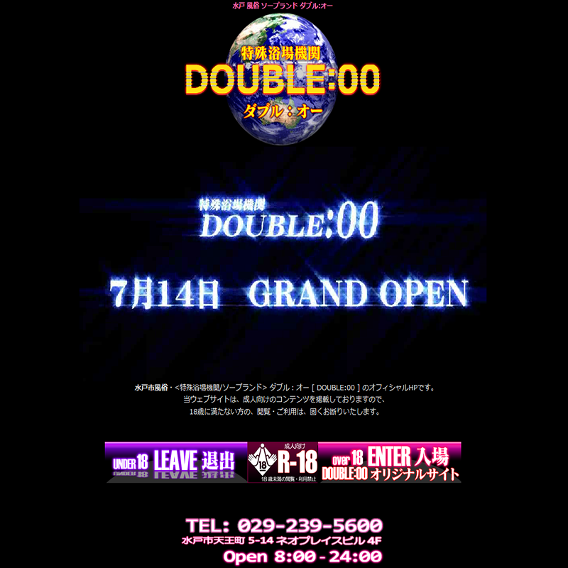 DOUBLE:00_オフィシャルサイト