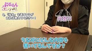 梅田店ランカー★ゆゆちゃんインタビュー!