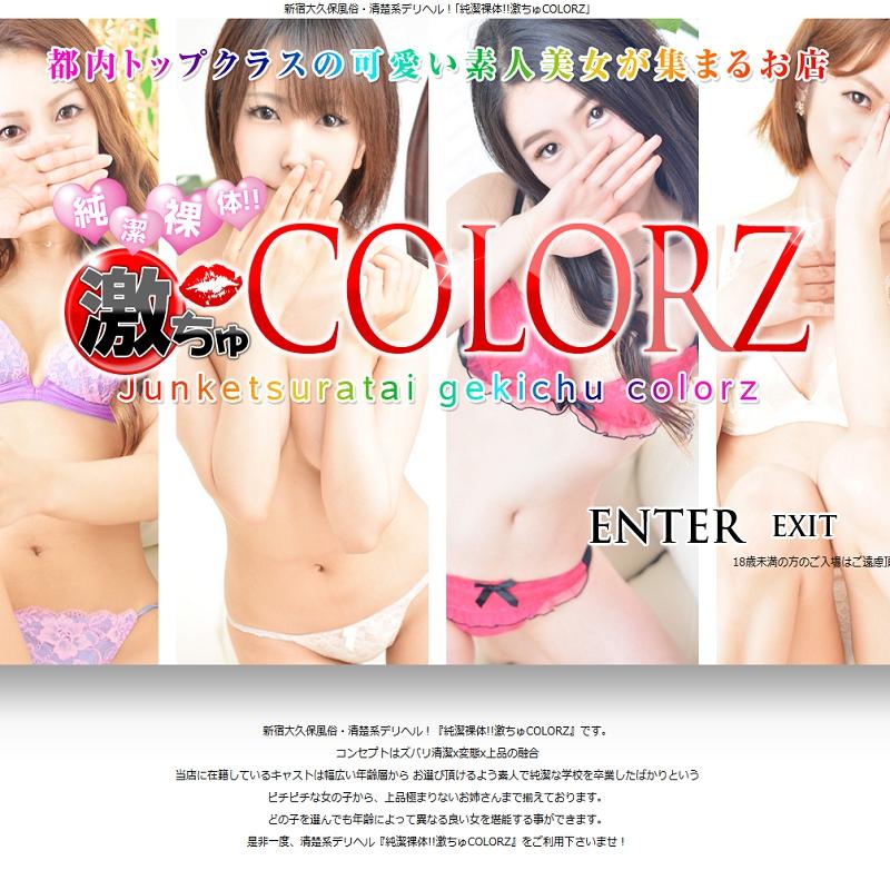 純潔裸体!!激ちゅCOLORZ_オフィシャルサイト