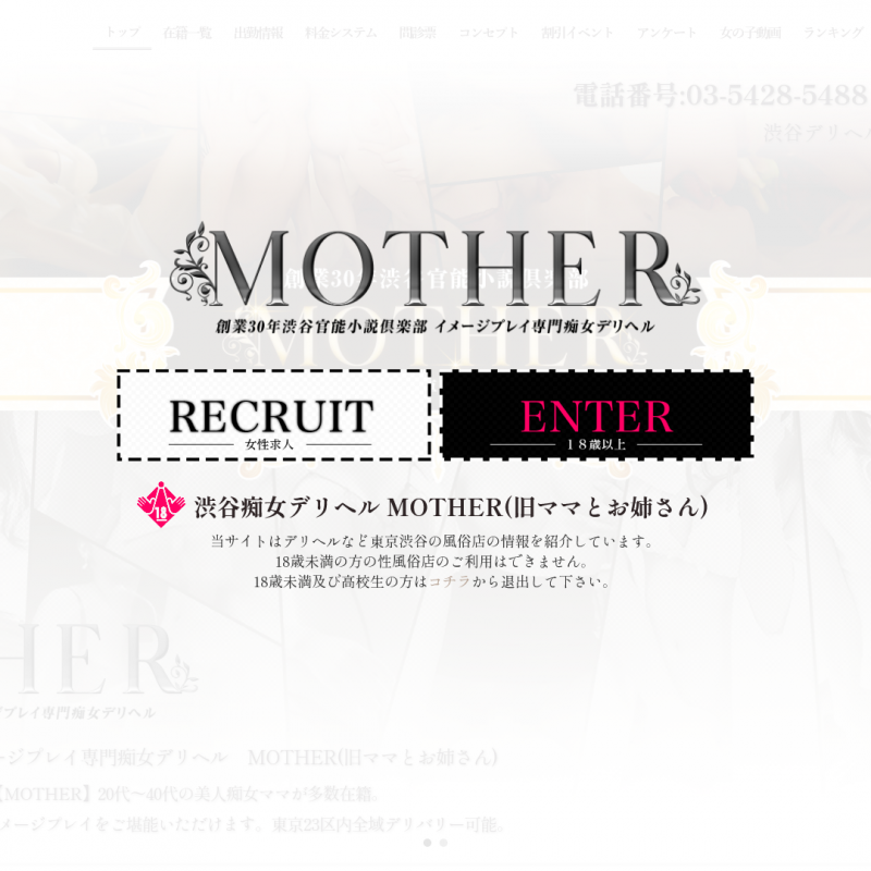 MOTHER_オフィシャルサイト