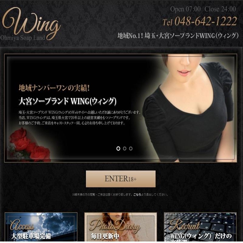 Wing~ウィング~_オフィシャルサイト