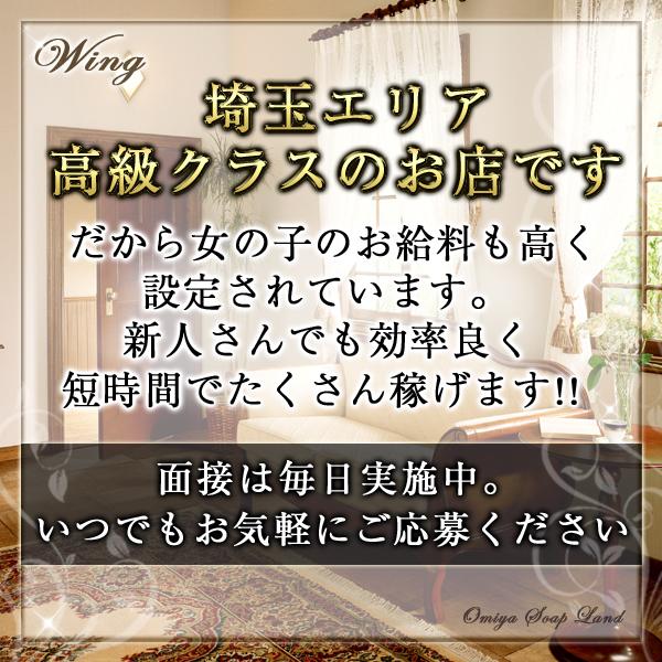 Wing~ウィング~_店舗イメージ写真3