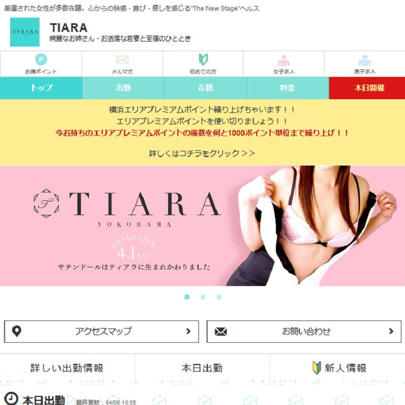TIARA_オフィシャルサイト