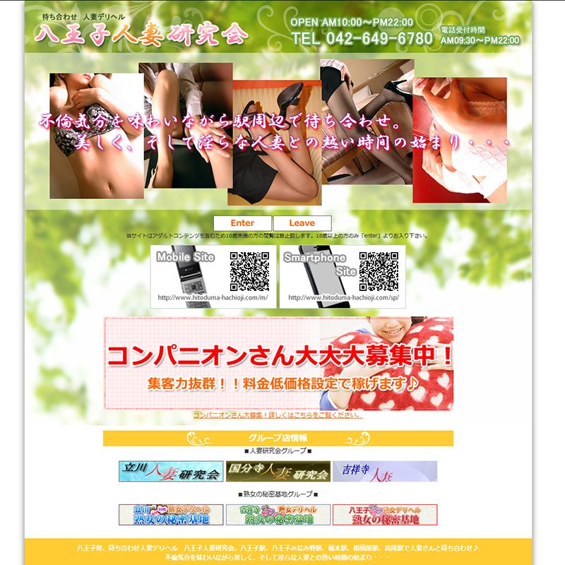 八王子人妻研究会_オフィシャルサイト