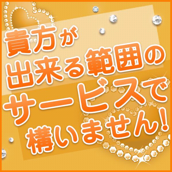 八王子人妻研究会_店舗イメージ写真2