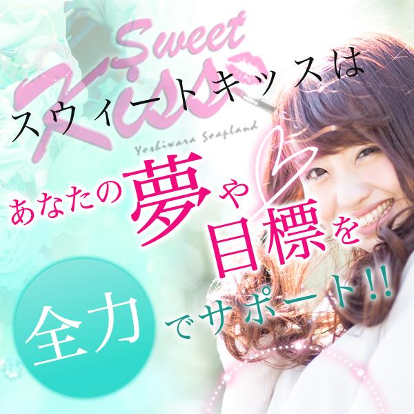 SWeetKiSS_店舗イメージ写真1