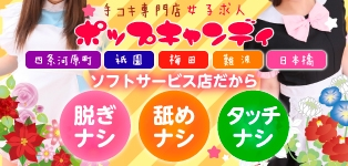 ポップキャンディ日本橋
