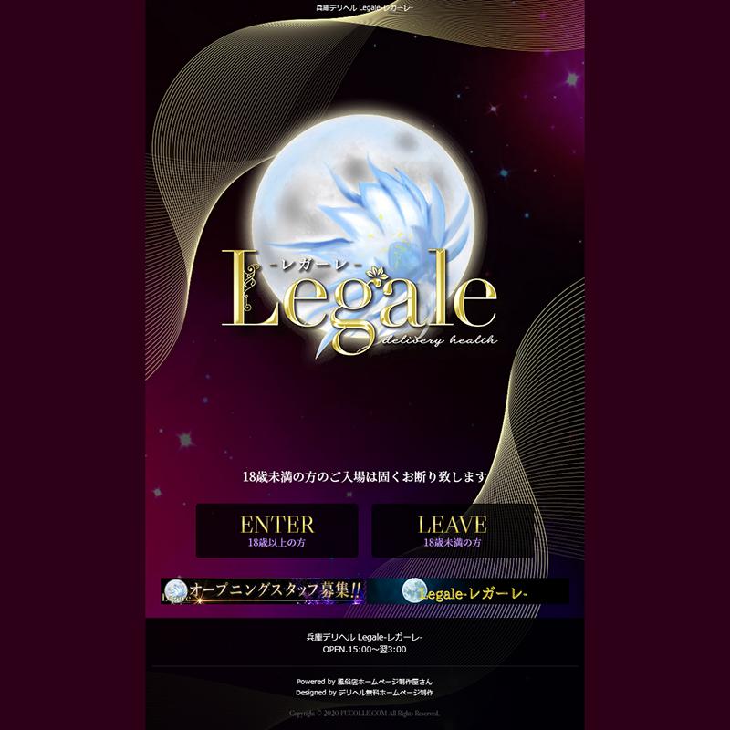 Legale-レガーレ-_オフィシャルサイト