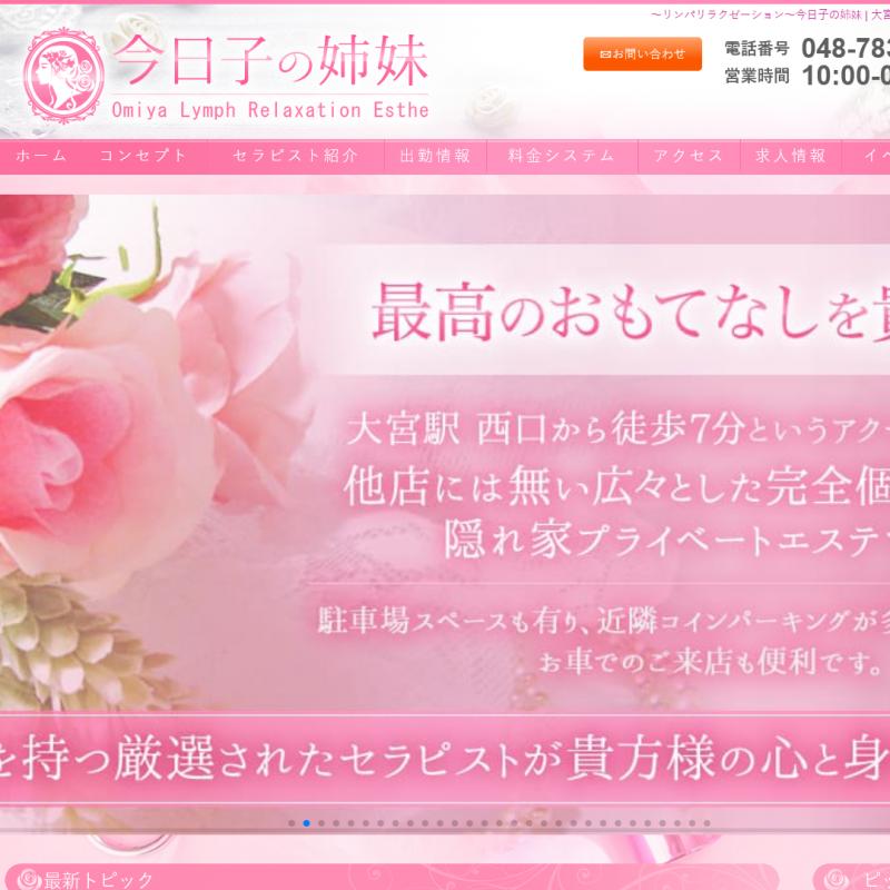 今日子の姉妹 大宮店_オフィシャルサイト