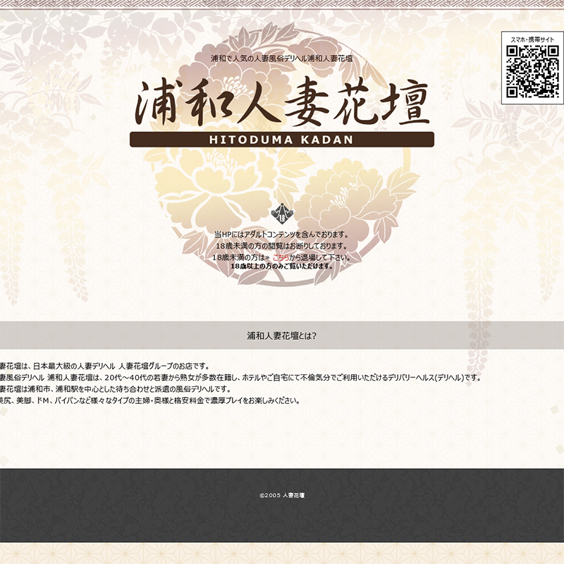 浦和人妻花壇_オフィシャルサイト