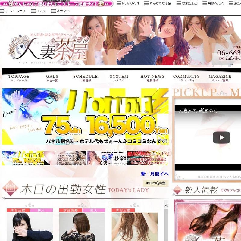 人妻茶屋 難波店_オフィシャルサイト