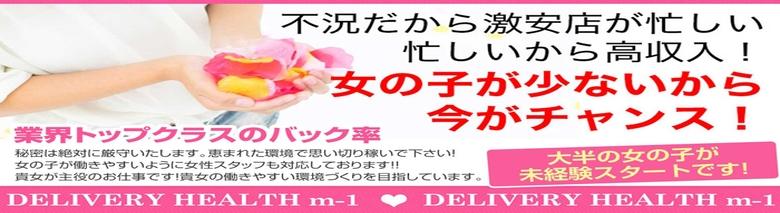 M-1 福島壱萬店
