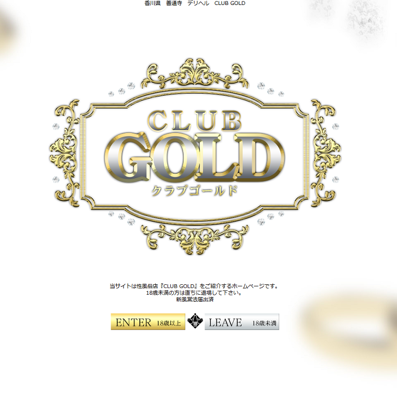 CLUB GOLD_オフィシャルサイト