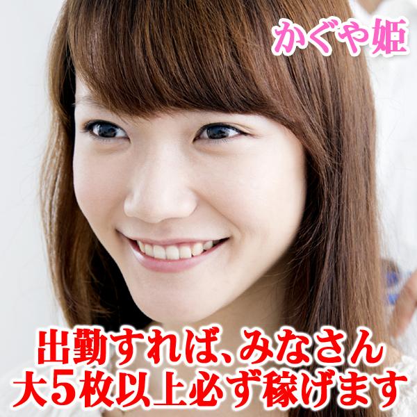 かぐや姫_店舗イメージ写真1