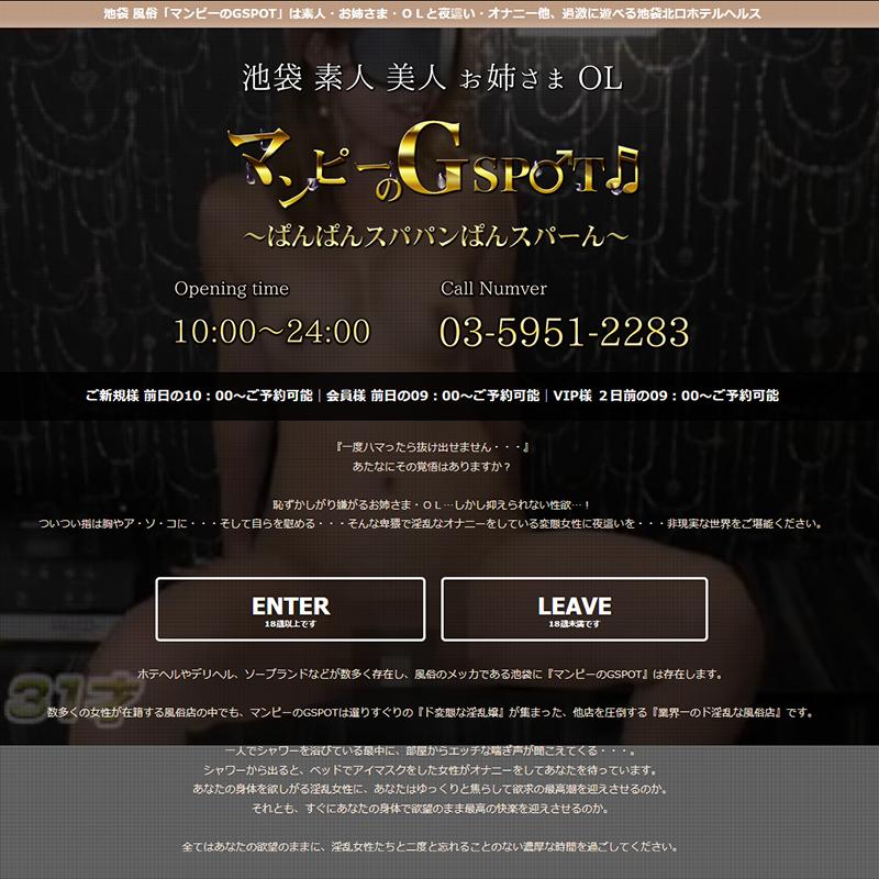 夜這い専門☆マンピーのG SPOT_オフィシャルサイト