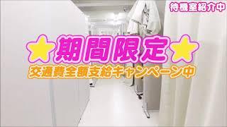 【業界最大級の完全個室待機所☆彡】