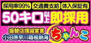 振替店撲滅宣言 小田原早川箱根熱海ちゃんこ