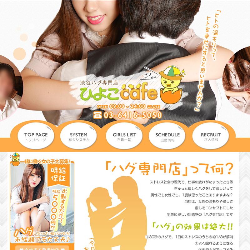 渋谷ハグ専門店 ひよこcafe_オフィシャルサイト