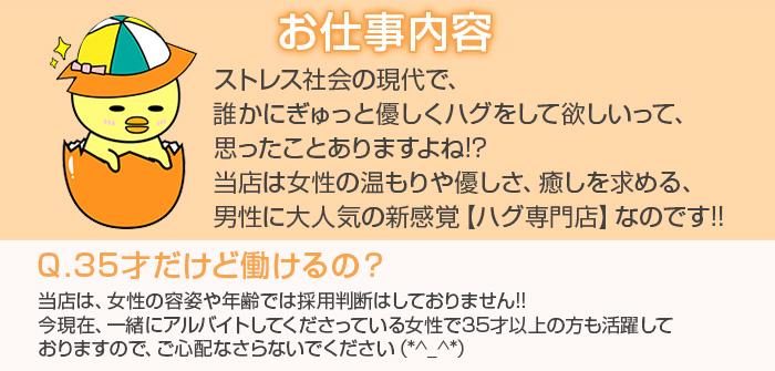 即日体験入店特集_6269