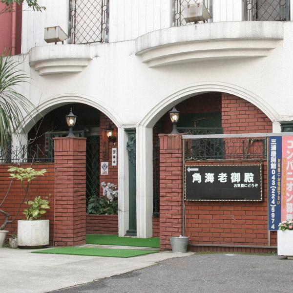 角えび御殿_店舗イメージ写真1
