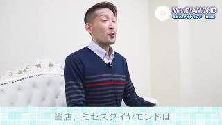 Mrs.ダイヤモンド 店長武田です!