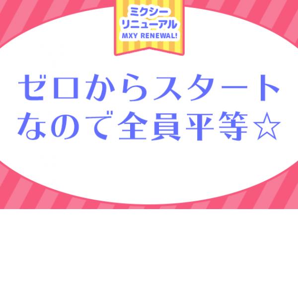 札幌デビュー_店舗イメージ写真3