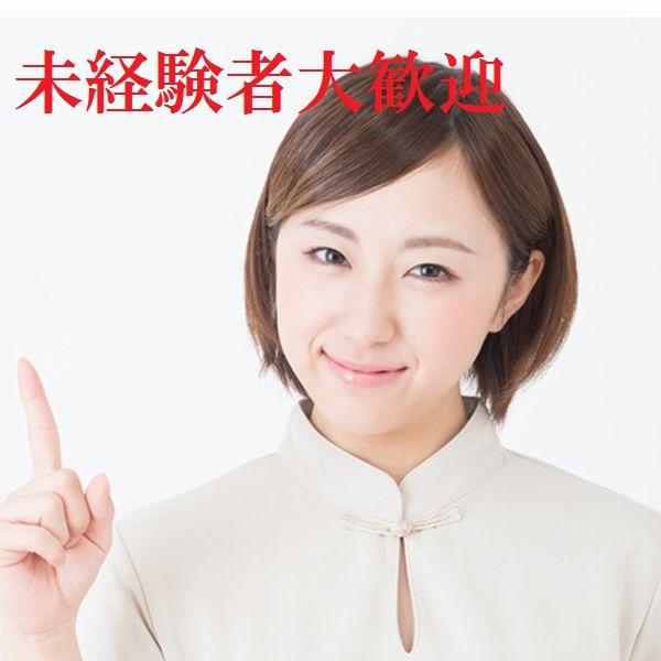 性感回春エステ奥様の手_店舗イメージ写真2