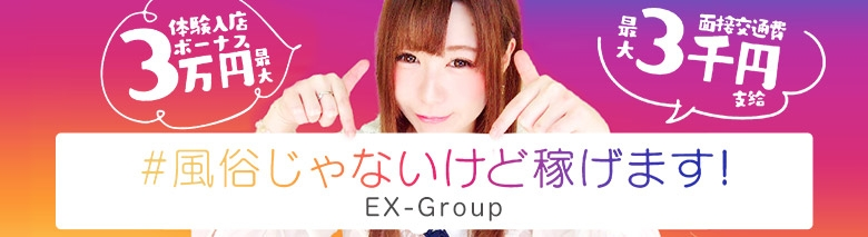 EX-Group